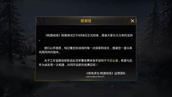 《爱博体育手机app求生:刺激战场》手机公告,今日伺服器正式关闭。