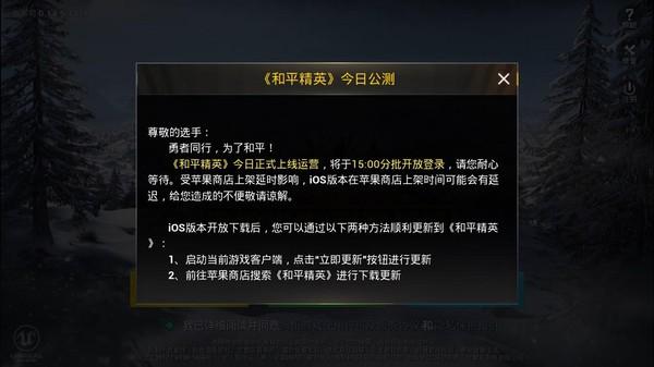 《爱博体育手机app求生:刺激战场》手游公告通知《和平菁英》今日上市。